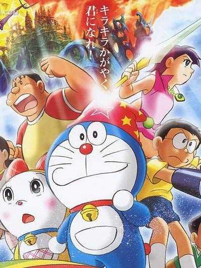 哆啦A梦剧场版20:大雄的宇宙漂流记 国语