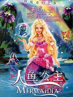 芭比彩虹仙子之人鱼公主 第1集 07芭比之梦幻仙境2人鱼公高清图片